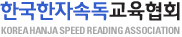 한국한자속독교육협회 KOREA HANJA SPEED READING ASSOCIATION