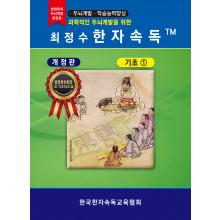 최정수한자속독 기초① (8급교본)