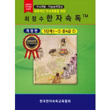 최정수한자속독 5단계Ⅱ① 준4급①