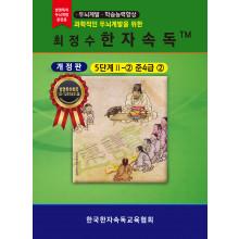 최정수한자속독 5단계Ⅱ② 준4급②