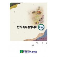 한자속독검정대비 준5급