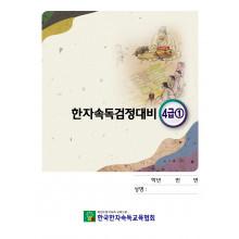 한자속독검정대비 4급①