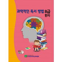 과학적인독서방법 8급 한자
