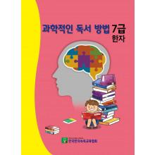 과학적인독서방법 7급 한자