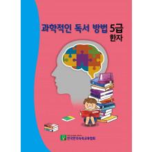 과학적인독서방법 5급 한자
