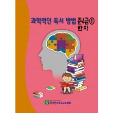 과학적인독서방법 준4급① 한자