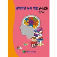 과학적인독서방법 준4급② 한자