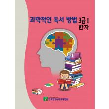 과학적인독서방법 3급 한자
