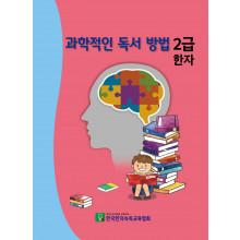 과학적인독서방법 2급 한자