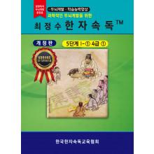 최정수한자속독 5단계Ⅰ①-4급①