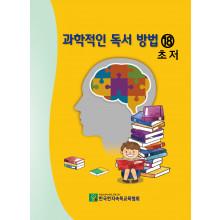 과학적인독서방법 18호 초 저 (초등 저학년용 18호)