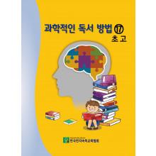 과학적인독서방법 17호 초 고 (초등 고학년용 17호)