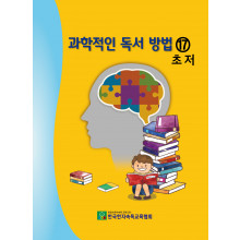 과학적인독서방법 17호 초 저 (초등 저학년용 17호)