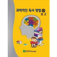 과학적인독서방법 16호 초 고 (초등 고학년용 16호)