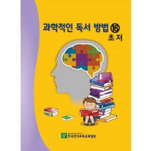 과학적인독서방법 16호 초 저 (초등 저학년용 16호)