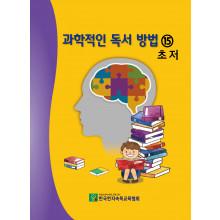 과학적인독서방법 15호 초 저 (초등 저학년용 15호)