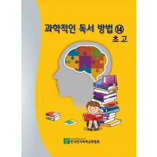 과학적인독서방법 14호 초 고 (초등 고학년용 14호)