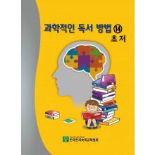 과학적인독서방법 14호 초 저 (초등 저학년용 14호)