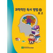 과학적인독서방법 13호 초 고 (초등 고학년용13호)