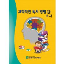 과학적인독서방법 13호 초 저 (초등 저학년용 13호)