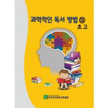 과학적인독서방법 12호 초 고  (초등 고학년용 12호)