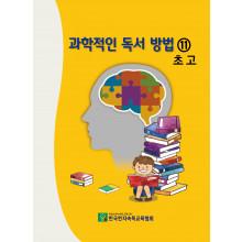 과학적인독서방법 11호 초 고 (초등 고학년용 11호)
