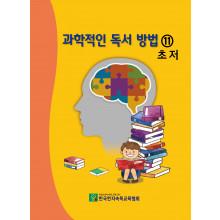 과학적인독서방법 11호 초 저  (초등 저학년용 11호)