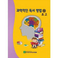 과학적인독서방법 10호 초 고 (초등 고학년용 10호)