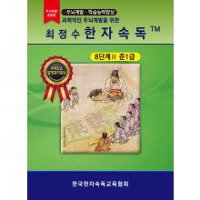 최정수한자속독 준1급
