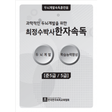 한자카드책 준5급,5급 (잘라서 사용하는 개인용 카드책)