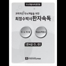 한자카드책 준4급①② (잘라서 사용하는 개인용 카드책)
