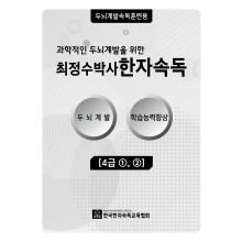 한자카드책 4급①② (잘라서 사용하는 개인용 카드책)