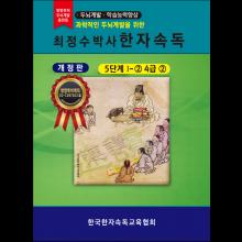 최정수박사한자속독 5단계Ⅰ②-4급②