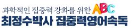 최정수박사온라인강좌 글로벌인재를 만드는 선생님